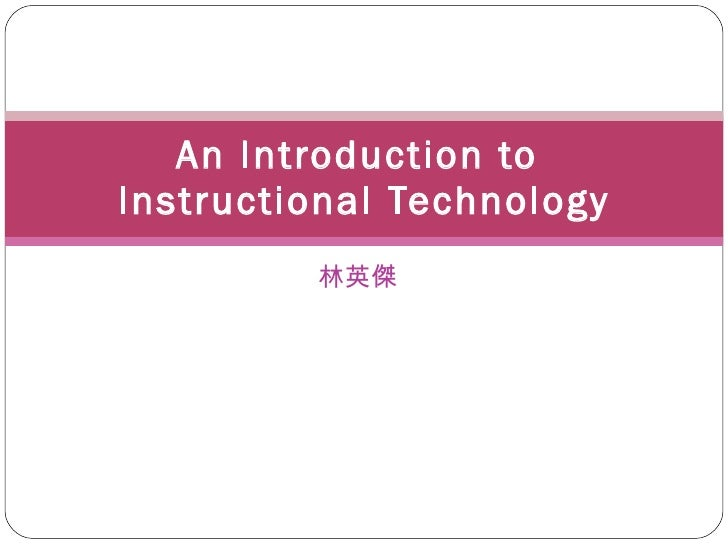 林英傑 An Introduction to  Instructional Technology