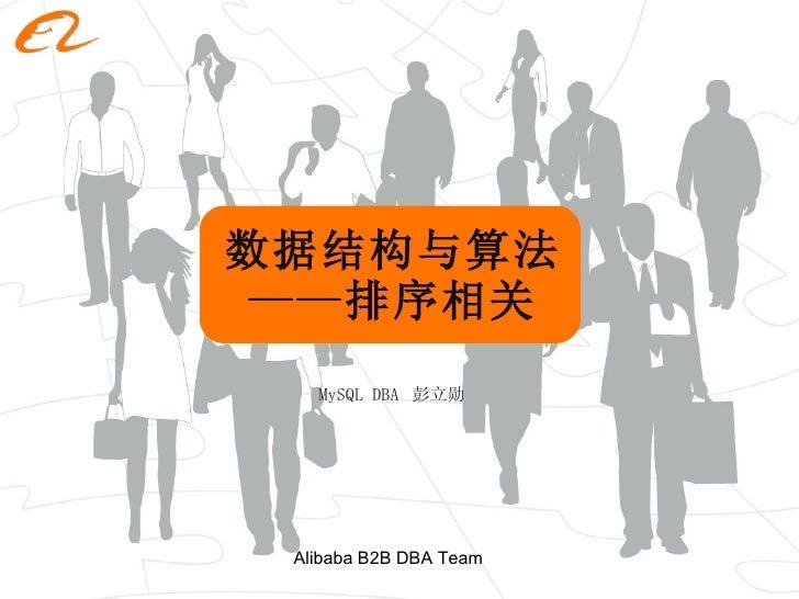 数据结构与算法 ——排序相关 MySQL DBA  彭立勋 Alibaba B2B DBA Team