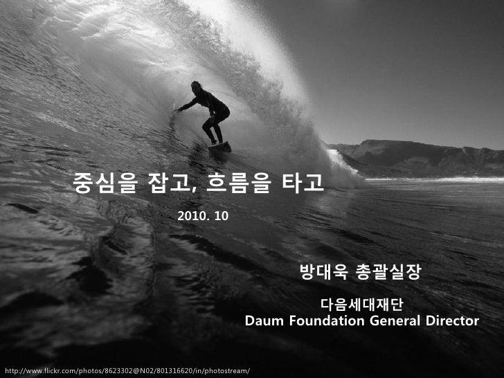 중심을 잡고, 흐름을 타고                                              2010. 10                                                      ...