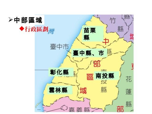 「中部區域圖」的圖片搜尋結果