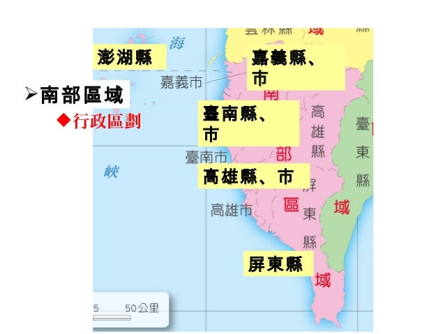「南部區域」的圖片搜尋結果