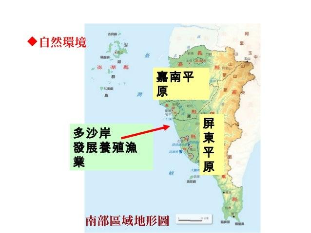 多沙岸 發展養殖漁 業 自然環境 屏 東 平 原 嘉南平 原 南部區域地形圖