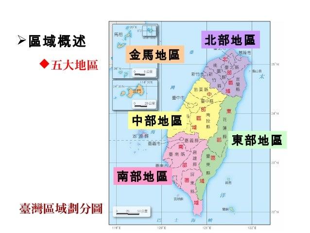 「東部區域」的圖片搜尋結果