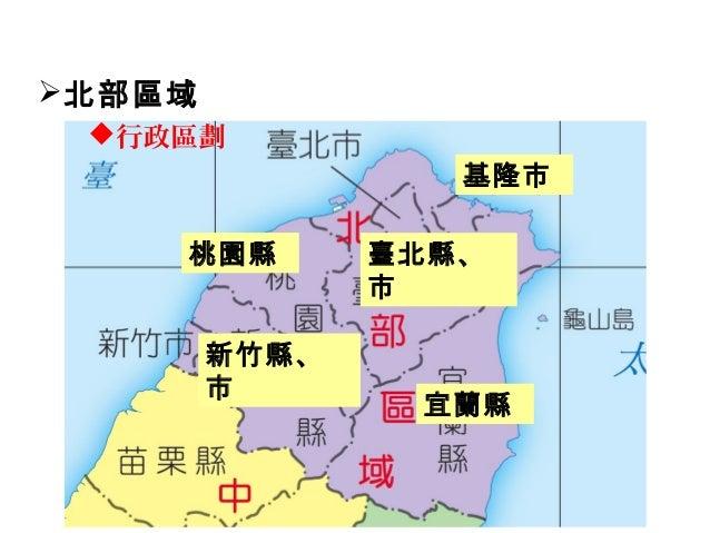 「北部區域圖」的圖片搜尋結果