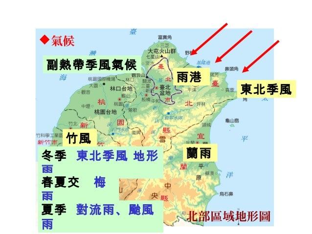 氣候 副熱帶季風氣候 東北季風 蘭雨 雨港 竹風 冬季 東北季風 地形 雨 春夏交 梅 雨 夏季 對流雨、颱風 雨 北部區域地形圖