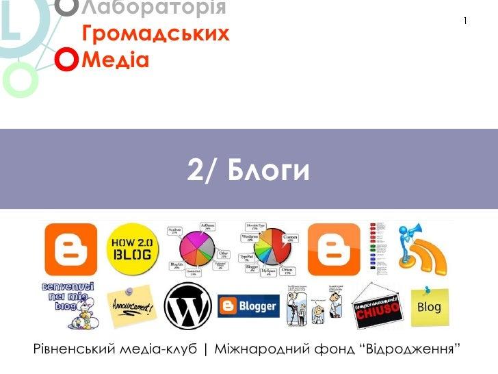2/ Блоги