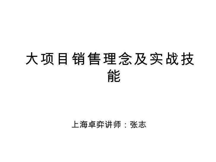 大项目销售理念及实战技能 上海卓弈讲师:张志