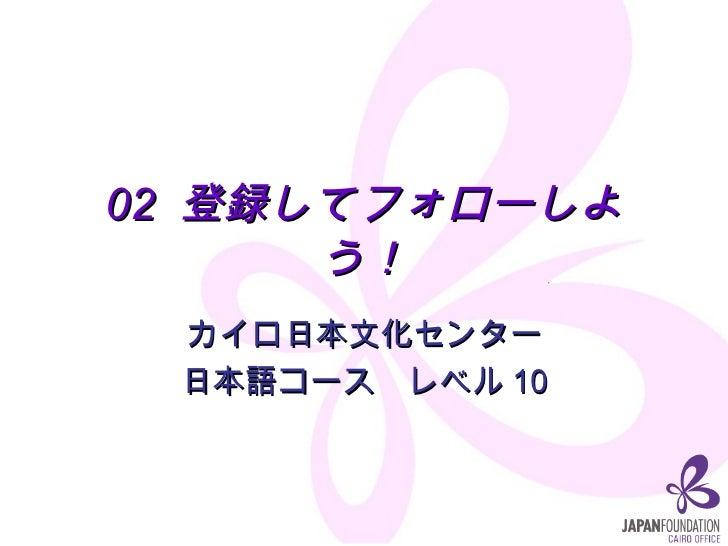 02  登録してフォローしよう! カイロ日本文化センター 日本語コース レベル10