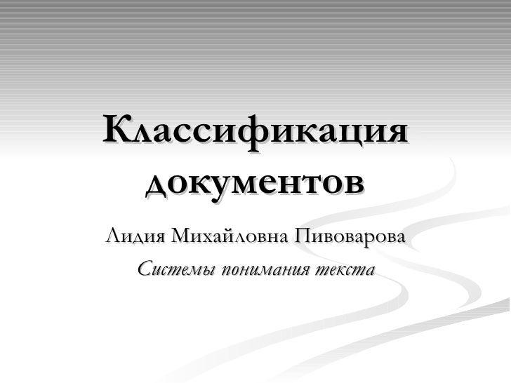 Классификация документов Лидия Михайловна Пивоварова Системы понимания текста
