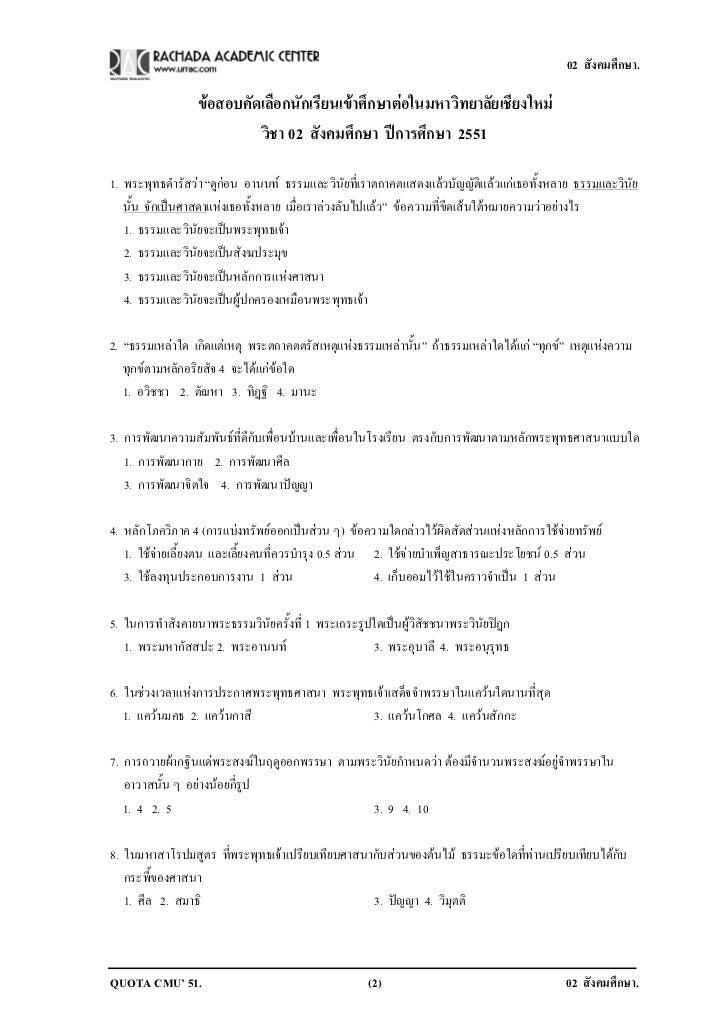 02 สังคมศึกษา Slide 2