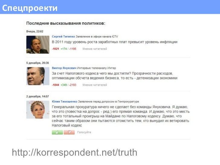 Спецпроекти http://korrespondent.net/truth