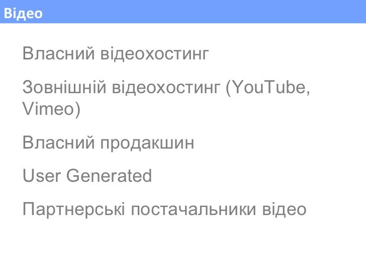 Відео Власний відеохостинг Зовнішній відеохостинг ( YouTube, Vimeo) Власний продакшин User Generated Партнерські постачаль...