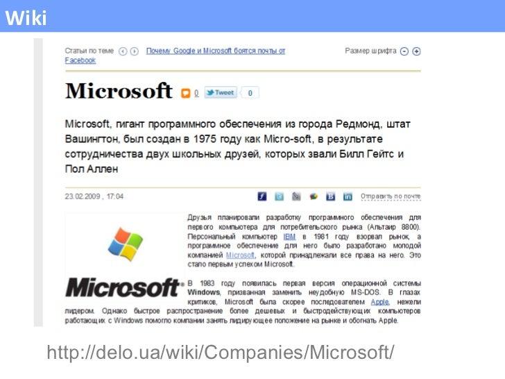 Wiki http://delo.ua/wiki/Companies/Microsoft/