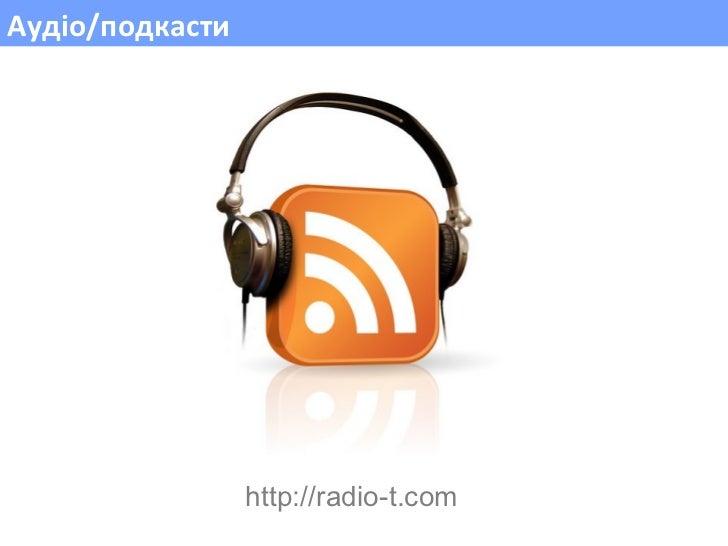 Аудіо/подкасти http://radio-t.com