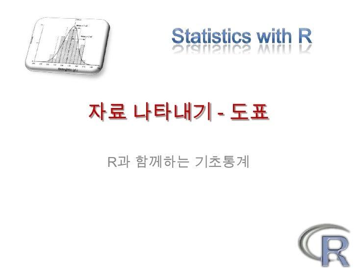 자료 나타내기 - 도표 R과 함께하는 기초통계