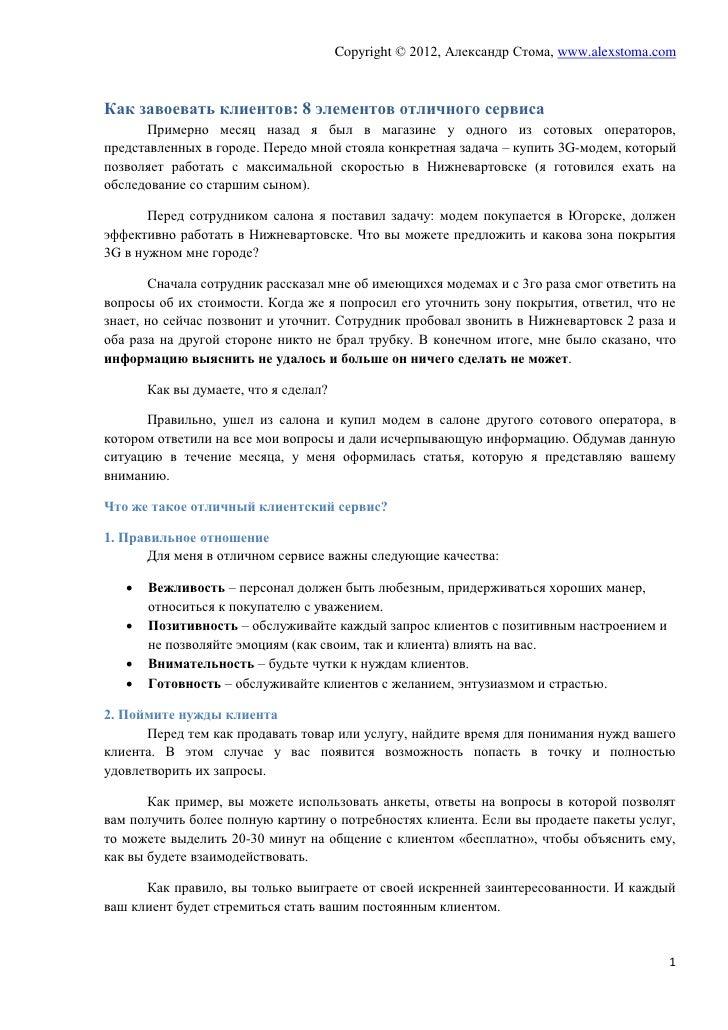 Copyright © 2012, Александр Стома, www.alexstoma.comКак завоевать клиентов: 8 элементов отличного сервиса      Примерно ме...