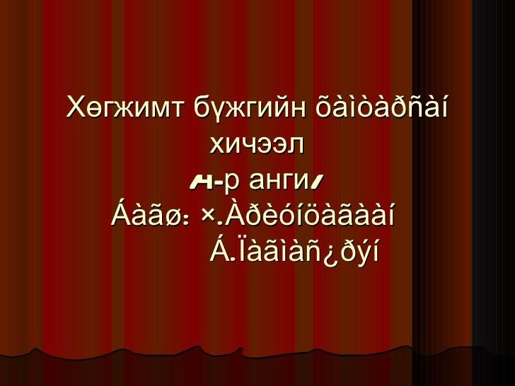 Хөгжимт бүжгийн õàìòàðñàí          хичээл        / р анги/         4-   Áàãø: ×.Àðèóíöàãààí          Á.Ïàãìàñ¿ðýí