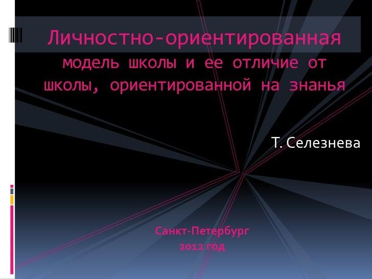 Личностно-ориентированная  модель школы и ее отличие отшколы, ориентированной на знанья                             Т. Сел...