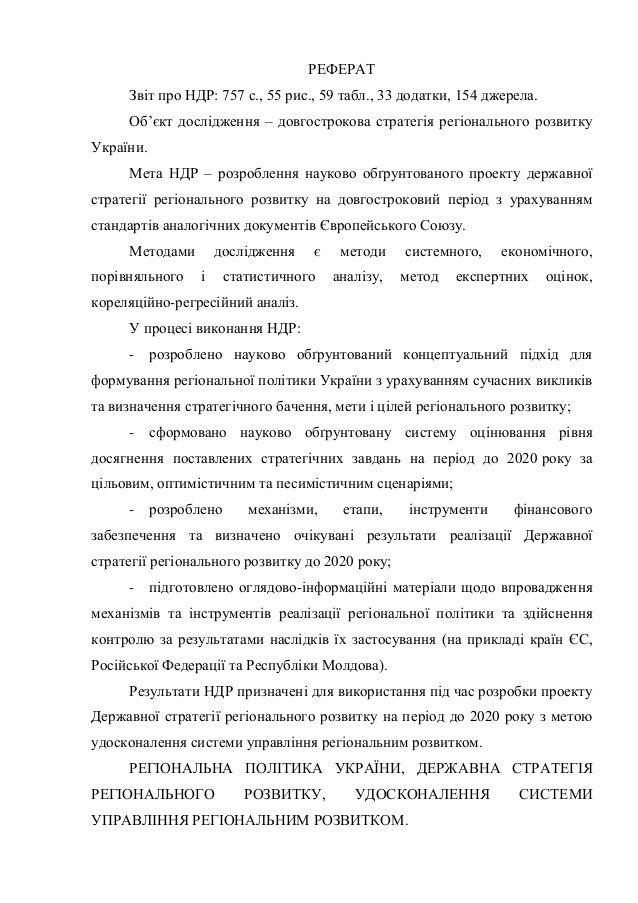 РЕФЕРАТ Звіт про НДР: 757 с., 55 рис., 59 табл., 33 додатки, 154 джерела. Об'єкт дослідження – довгострокова стратегія рег...