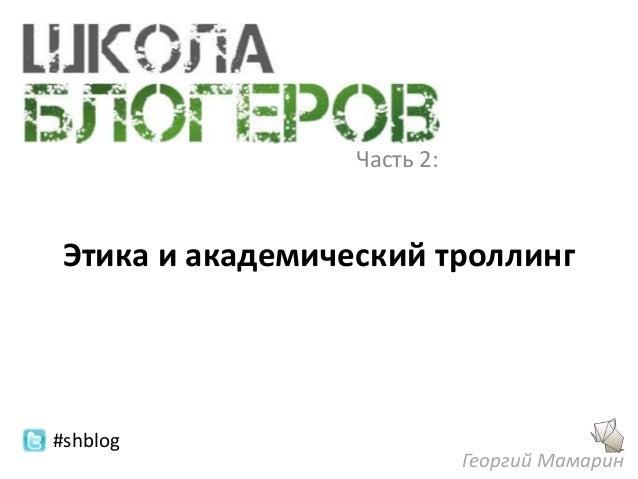 Часть 2: Этика и академический троллинг#shblog                             Георгий Мамарин