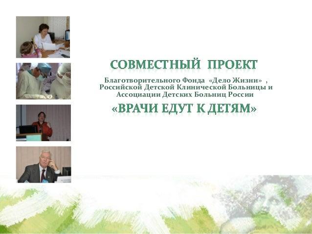 Благотворительного Фонда «Дело Жизни» ,Российской Детской Клинической Больницы и    Ассоциации Детских Больниц России