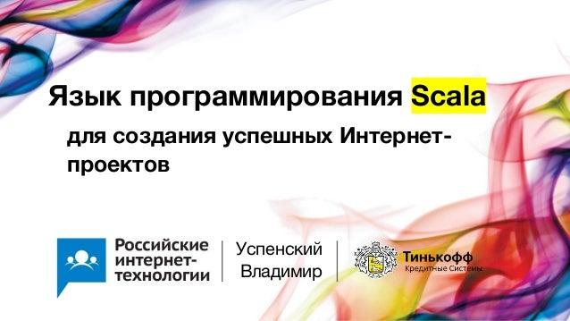 Язык программирования Scalадля создания успешных Интернет-проектовУспенскийВладимир