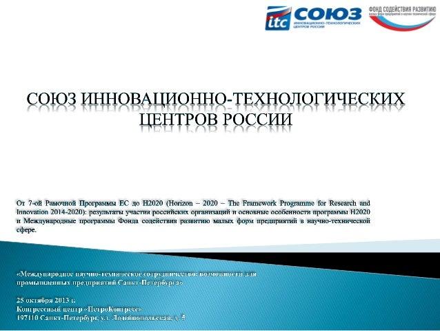 7th Framework Program • • • • •  • • • • •  • •  7 млрд. евро в год (2007-2013) приоритетные направления развития науки и ...