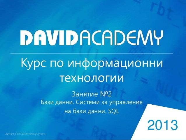Курс по информационни технологии Занятие №2  Бази данни. Системи за управление на бази данни. SQL  2013