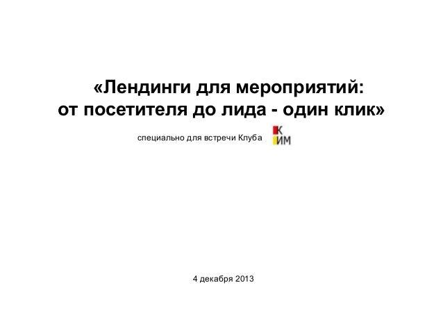 «Лендинги для мероприятий: от посетителя до лида - один клик» специально для встречи Клуба  4 декабря 2013