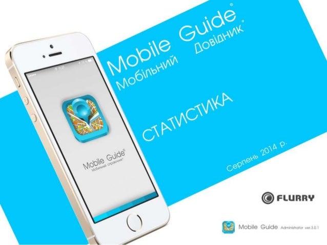 © FLunnv  S Q Mobile Guide Admnnstvotosveršm
