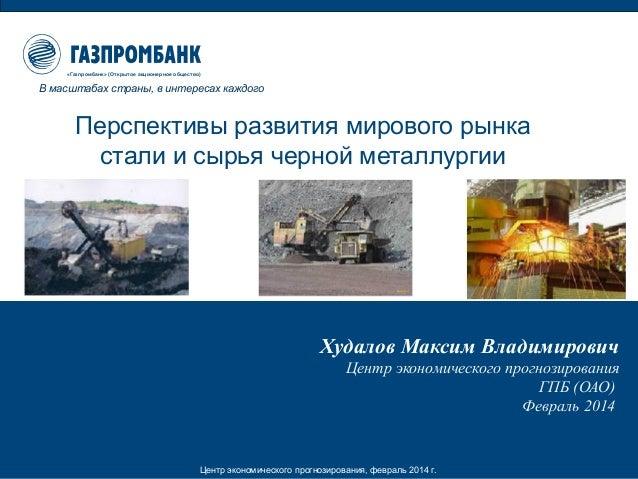 «Газпромбанк» (Открытое акционерное общество) В масштабах страны, в интересах каждого Перспективы развития мирового рынка ...
