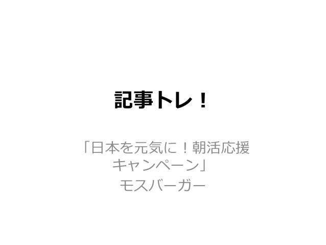 記事トレ! 「日本を元気に!朝活応援 キャンペーン」 モスバーガー