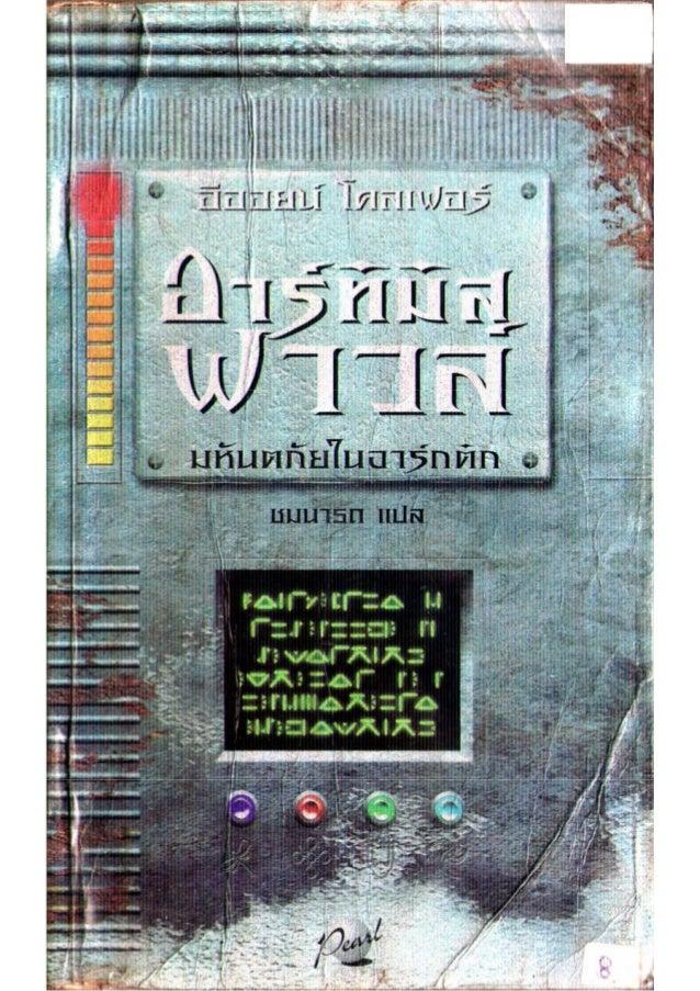 อาร์ทิมิส ฟาวล์ 02