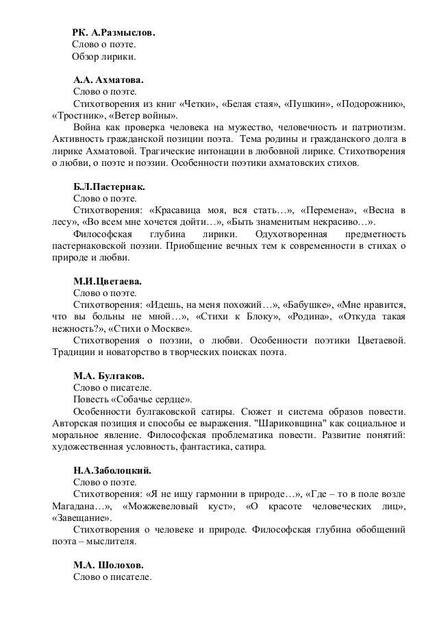 Гдз тарас бульба патриот русской земли