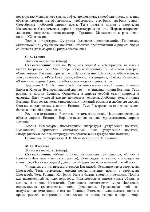 Эссе на тему русь 1950