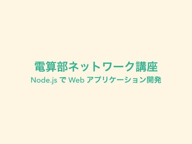 電算部ネットワーク講座 Ⅱ  Node.js で Web アプリケーション開発