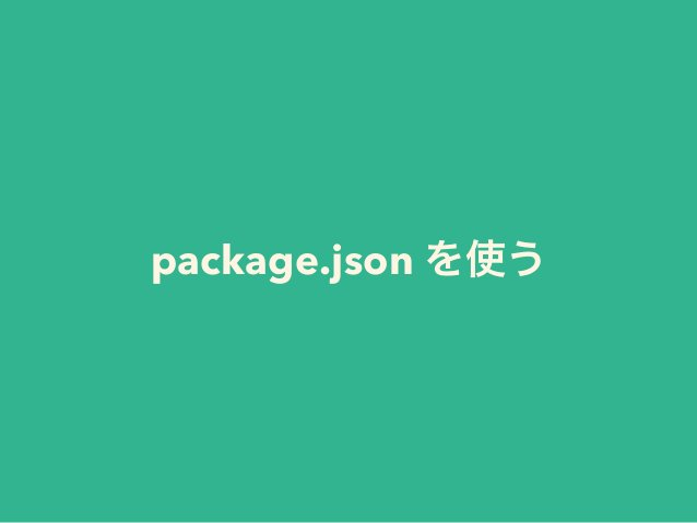 package.json を使う