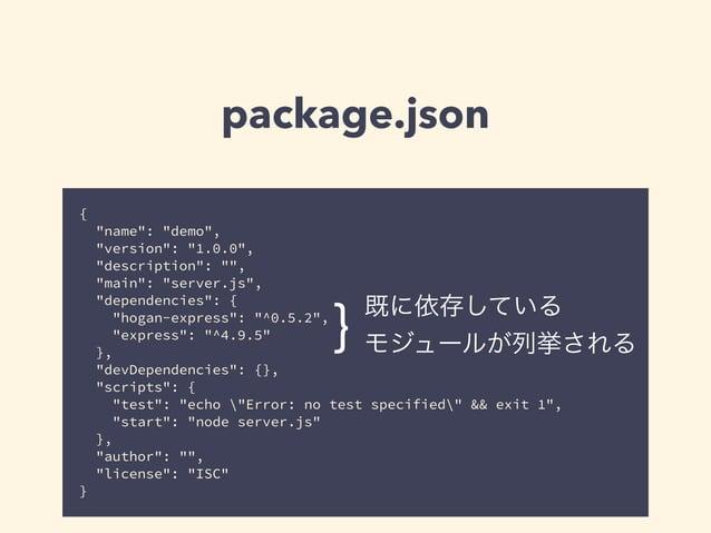 """package.json  {  """"name"""": """"demo"""",  """"version"""": """"1.0.0"""",  """"description"""": """""""",  """"main"""": """"server.js"""",  """"dependencies"""": {  } 既に依存..."""