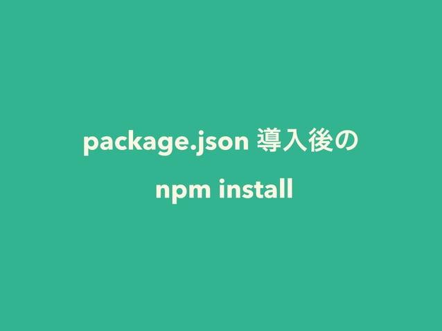 package.json 導入後の  npm install