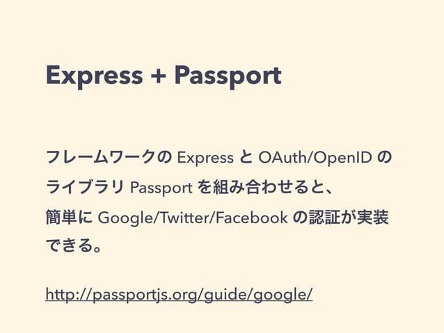 session  Web アプリケーションに於いて、  同一のユーザを判別する仕組み。  !  ログイン状態の保持に利用され、  技術的には Cookie などを用いる。