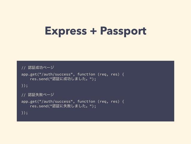 express-session  > npm i --save express-session  !  Express で session を扱うモジュールを導入する。