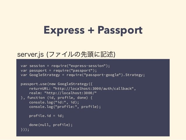 "Express + Passport  server.js (ファイルの先頭に記述)  var session = require(""express-session"");  var passport = require(""passport"");..."