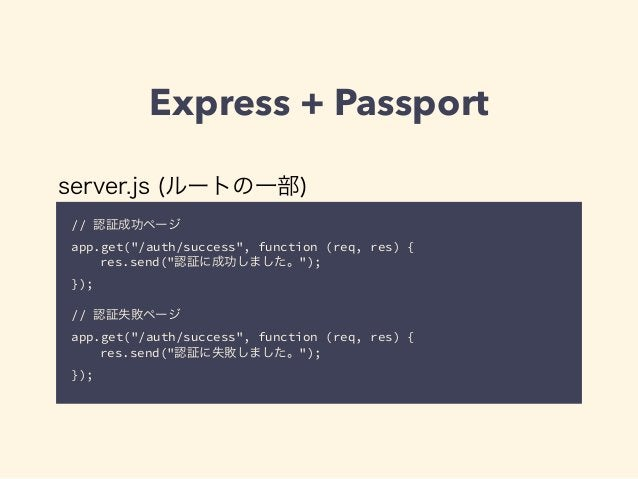 """Express + Passport  server.js (ルートの一部)  // 認証成功ページ  app.get(""""/auth/success"""", function (req, res) {  res.send(""""認証に成功しました。"""")..."""