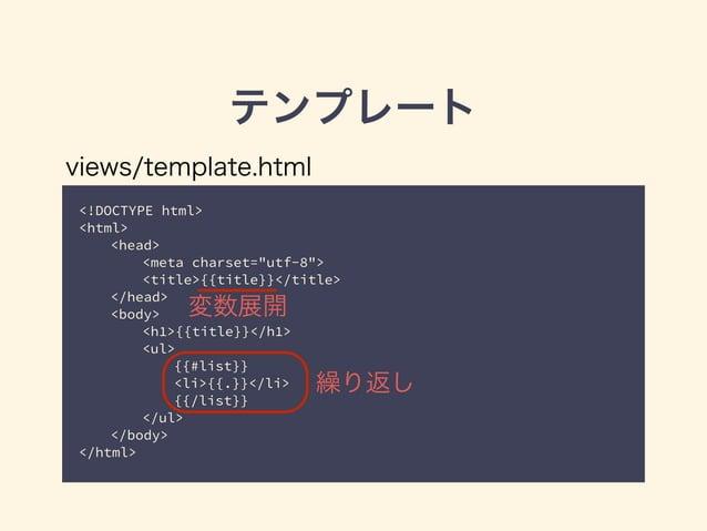 """テンプレート  views/template.html  <!DOCTYPE html>  <html>  <head>  <meta charset=""""utf-8"""">  <title>{{title}}</title>  </head>  <..."""