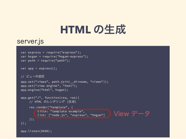 """HTML の生成  server.js  var express = require(""""express"""");  var hogan = require(""""hogan-express"""");  var path = require(""""path"""");..."""