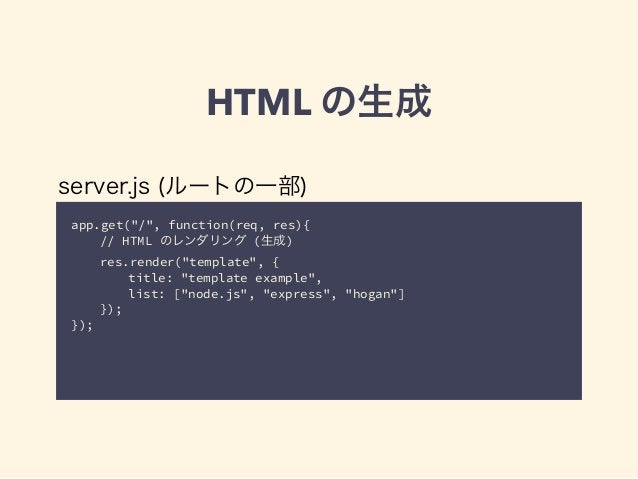 """HTML の生成  server.js (ルートの一部)  app.get(""""/"""", function(req, res){  // HTML のレンダリング (生成)  res.render(""""template"""", {  title: """"te..."""
