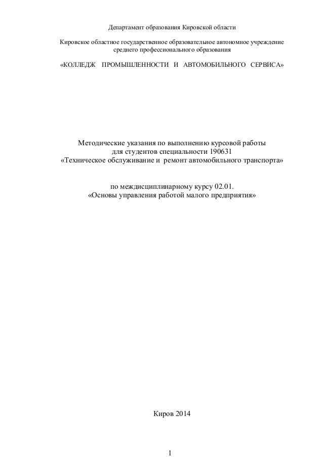 Департамент образования Кировской области Кировское областное государственное образовательное автономное учреждение средне...