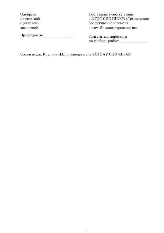 Одобрена предметной (цикловой) комиссией Составлена в соответствии с ФГОС СПО ППССЗ «Техническое обслуживание и ремонт авт...
