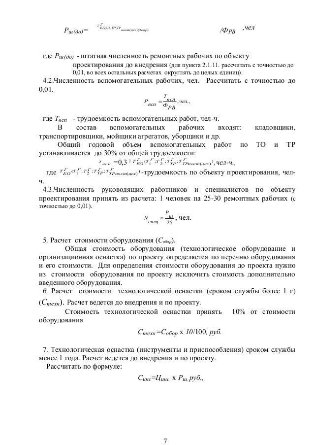 Крез - результирующий коэффициент корректирования периодичности ТО [«Положение о ТО и ТР»,с.28, п.2.25.2), Крез = К1 * К3 ...