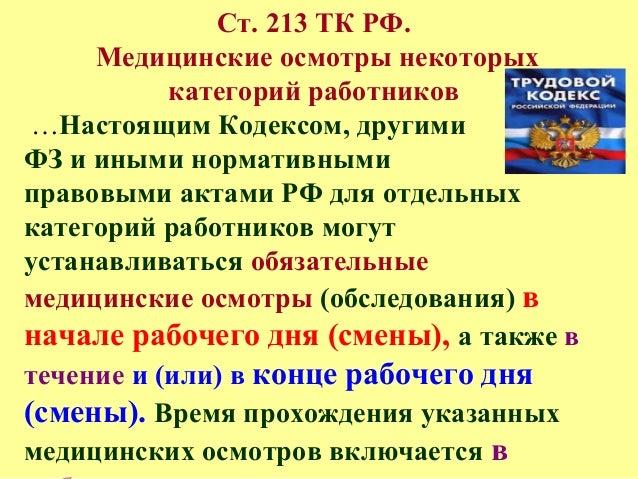 Ст. 213 тк рф
